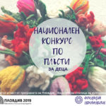 Copy of Фестивал на плъстите (2)